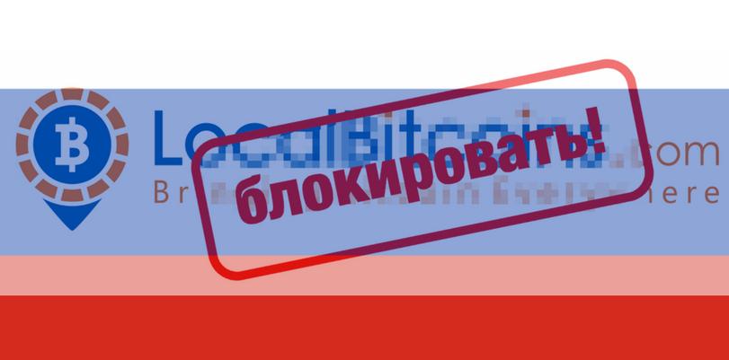 Russia Bans LocalBitcoins – Best VPNS for LocalBitcoins.com