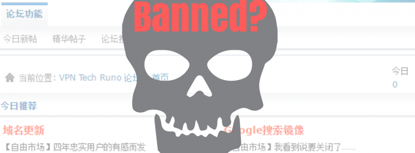 VPNtech Runo Shuts Down in China