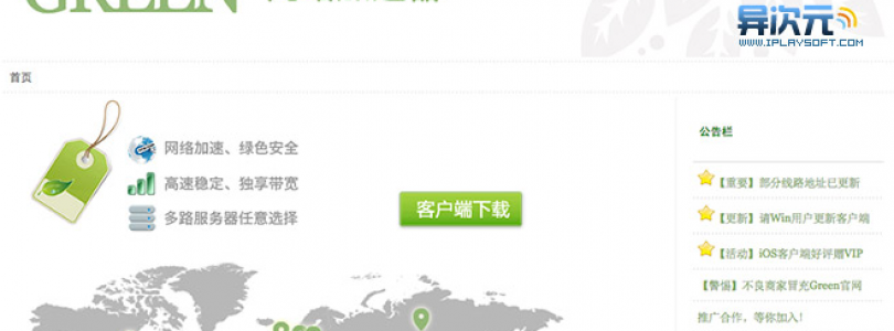 Chinese Green VPN Shutting Down due to Government Pressure