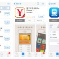 60 VPN Apps Removed from China's App Store